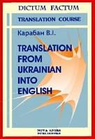 Теорія і практика перекладу з української мови на англійську