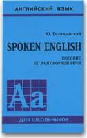 Spoken English.Пособие по разговорной речи