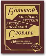 Большой корейско-русский и русско-корейский словарь