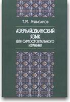 Азербайджанский язык для самостоятельного изучения