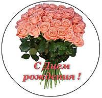 Цветы 13 Вафельная картинка