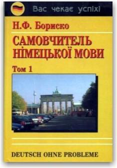 Самовчитель німецької мови (2 книги)