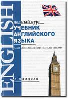 Учебник английского языка для дипломатов и политиков