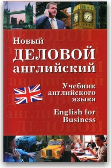 Новый деловой английский