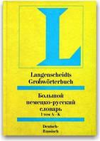 Langenscheidts Grossworterbuch.Deutsch-Russisch.Большой немецко-русский словарь (в 2-х томах)