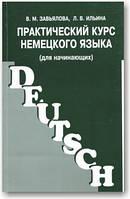 Практический курс немецкого языка для начинающих