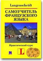 Самоучитель французского языка. Практический курс (книга + 2 CD)