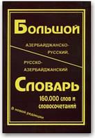 Большой азербайджанско-русский и русско-азербайджанский словарь