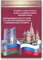 Азербайджанско-русский и русско-азербайджанский современный словарь