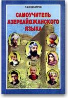 Самоучитель азербайджанского языка