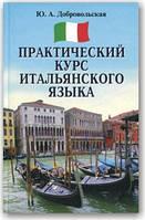 Практичний курс італійської мови