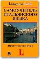 Самовчитель італійської мови. Практичний курс (книга + 2 CD)