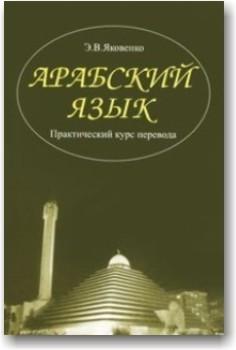 Арабский язык. Практический курс перевода (+ CD)