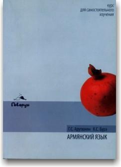 Армянский язык. Курс для самостоятельного изучения
