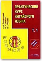 Практический курс китайского языка (в 2-х томах)(+CD)