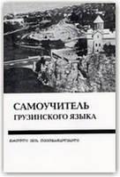 Самоучитель грузинского языка