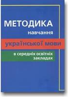 Методика навчання української мови в середніх освітніх закладах