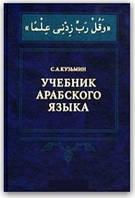 Учебник арабского языка.