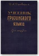 Учебник грузинского языка для негрузин