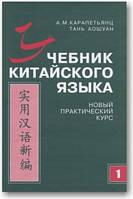 Учебник китайского языка (в 2-х томах)(+2 CD)
