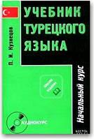 Учебник турецкого языка. Начальный и завершающий курсы (в 2-х частях + CD)