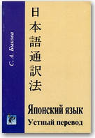 Японский язык. Устный перевод
