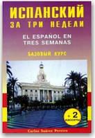 Испанский за три недели. Базовый курс (+ CD)