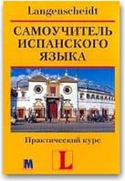 Самоучитель испанского языка. Практический курс (книга + 2 CD)