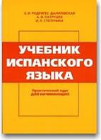 Учебник испанского языка. Практический курс для начинающих