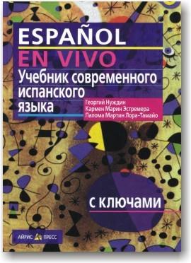 Учебник современного испанского языка (с ключами + CD)