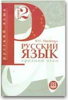 Русский язык. Средний этап обучения (книга 2)
