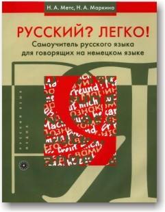 Русский? Легко! Самоучитель русского языка для говорящих на немецком языке