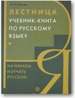 Лестница. Учебник-книга по русскому языку