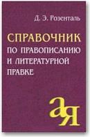 Довідник з правопису та літературної правки