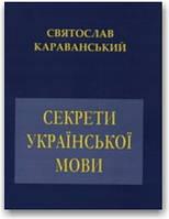 Секрети української мови