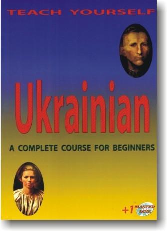 Українська мова. Курс для починаючих іноземців (+CD)