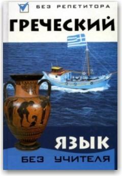 Греческий язык без учителя