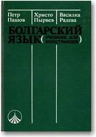 Болгарский язык. Учебник для иностранцев