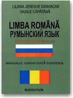Румынский язык. Интенсивный курс (+ CD)
