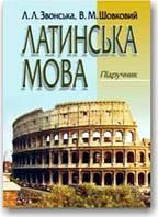 Латинська мова