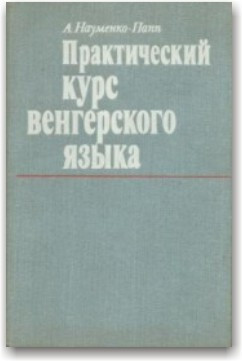 Практичний курс угорської мови
