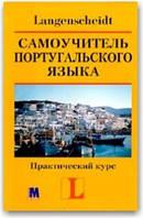Самоучитель португальского языка. Практический курс (Книга + 2CD)