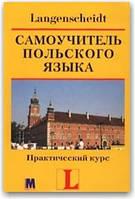 Самоучитель польского языка. Практический курс (Книга + 2CD)