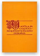 Учебник сербохорватского языка