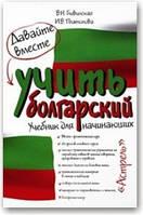 Давайте вместе учить болгарский