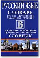 Російсько-український, українсько-російський словник