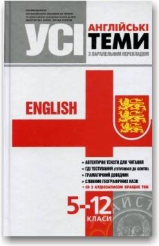 Усі англійські теми з паралельним перекладом (+ CD)