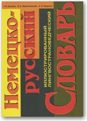 Німецько-російський ілюстрований лінгвокраїнознавчий словник