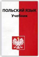 Польский язык. Учебник