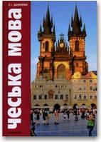 Чеська мова. Підручник